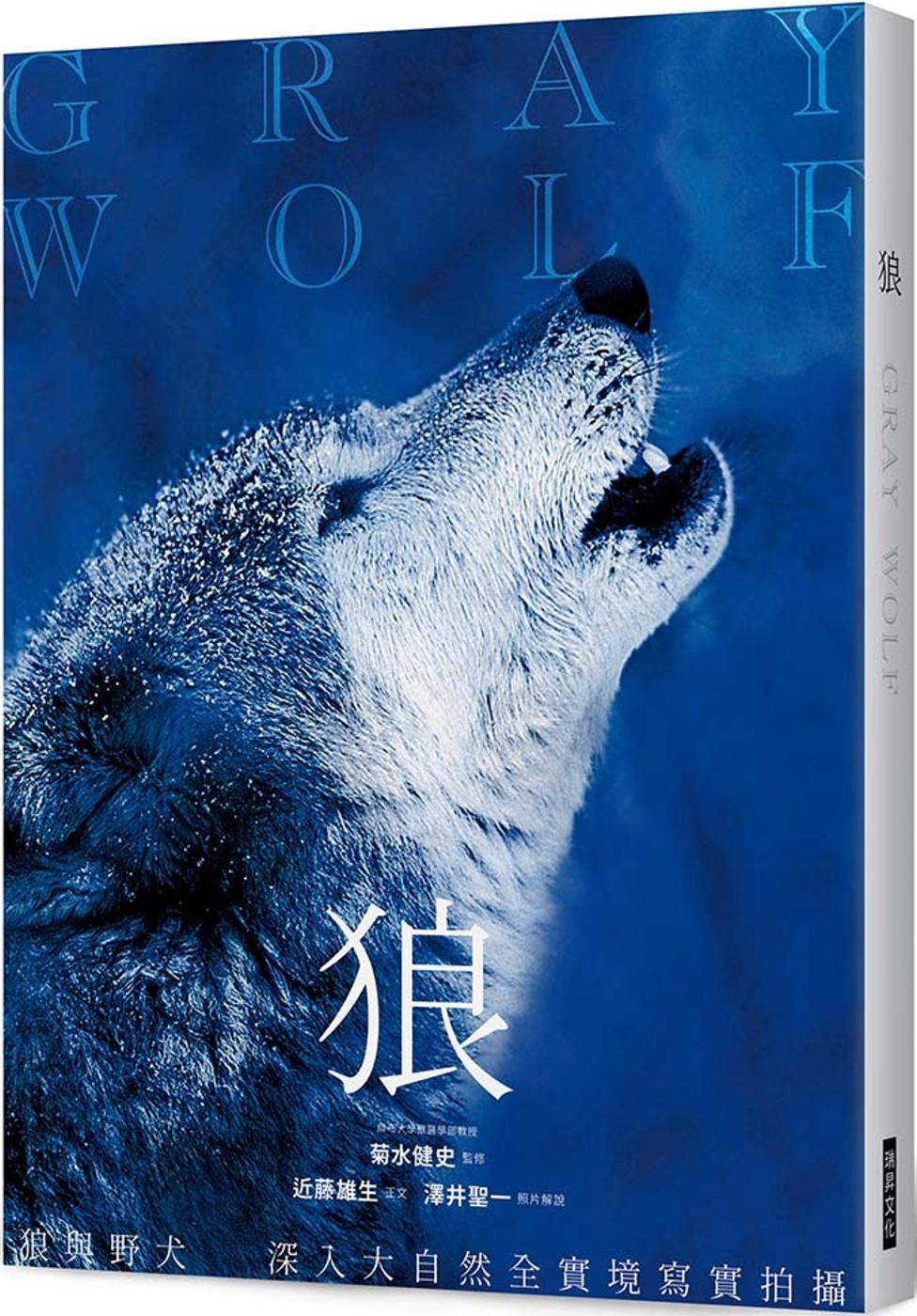 狼:狼與野犬 深入大自然全實境...