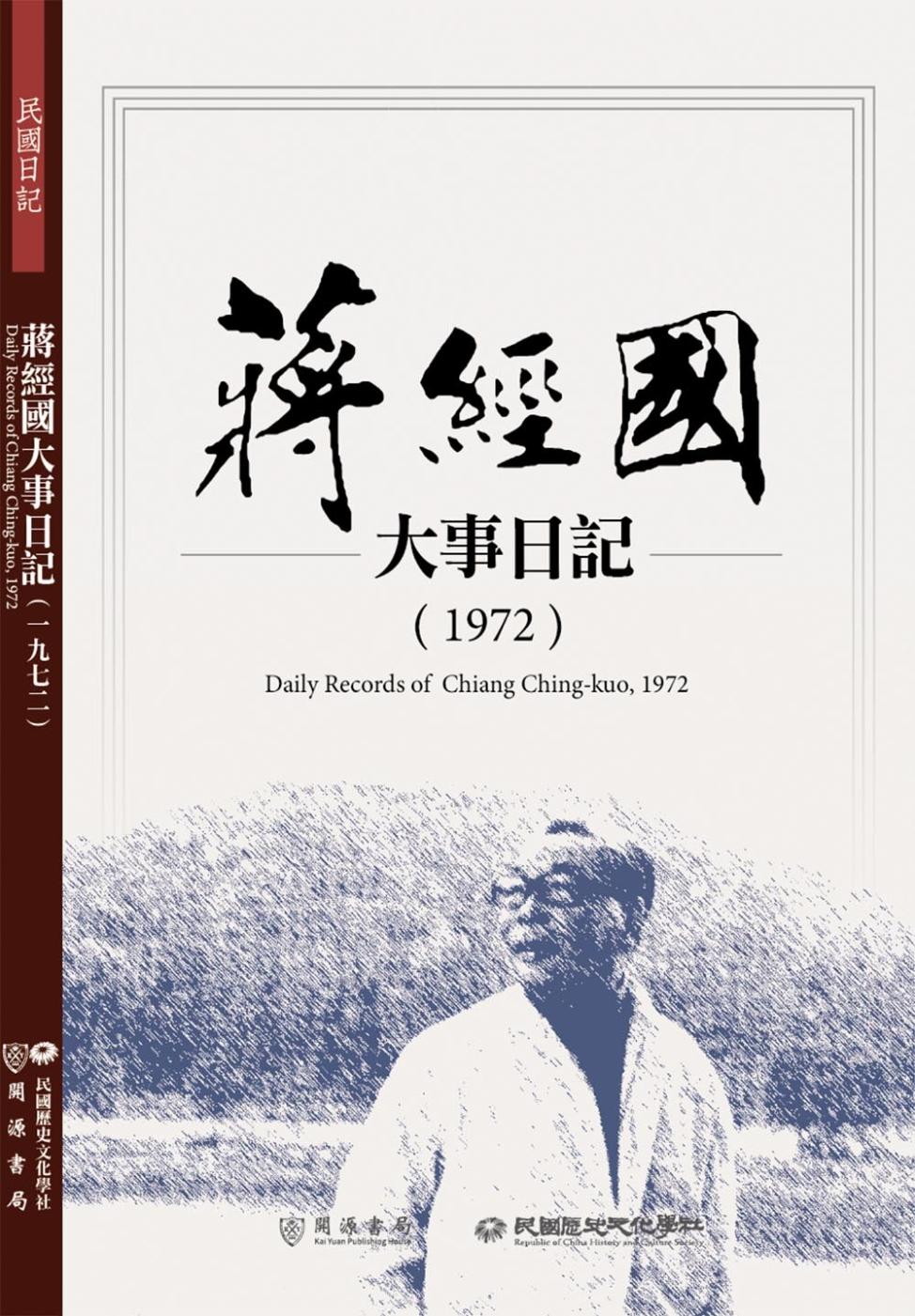 蔣經國大事日記(1972)