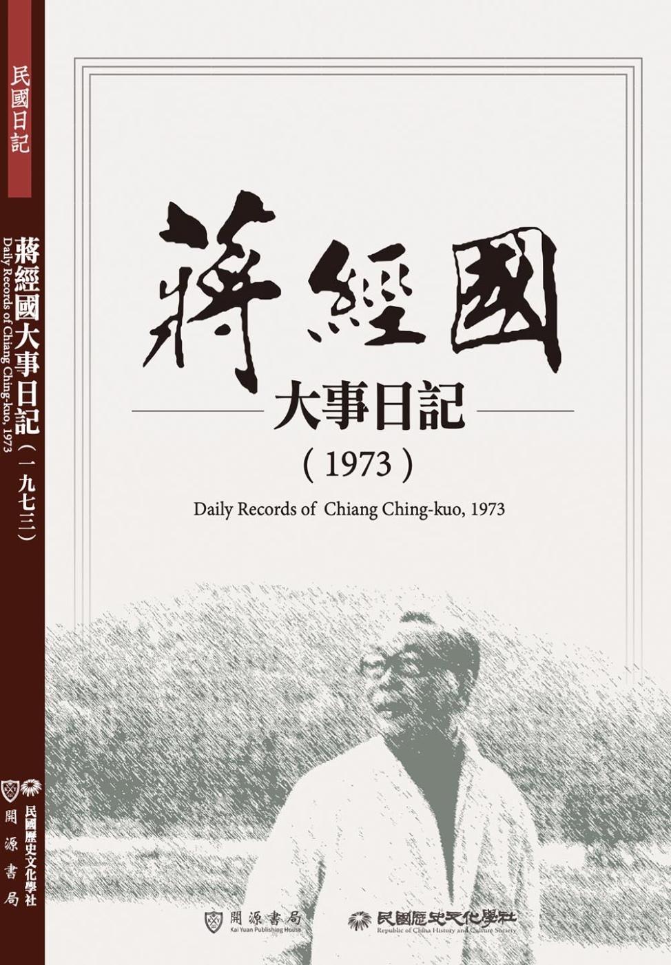 蔣經國大事日記(1973)