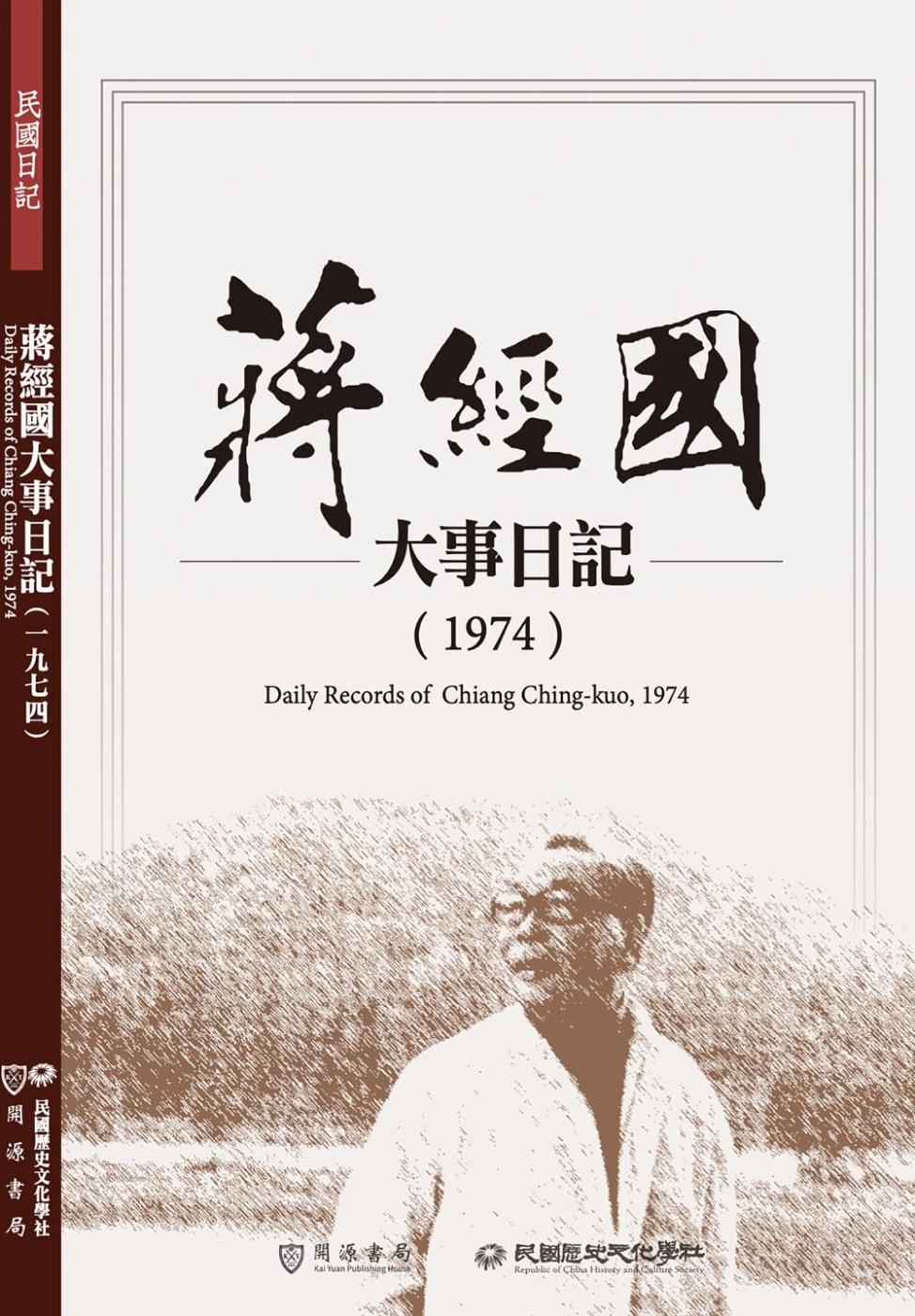 蔣經國大事日記(1974)
