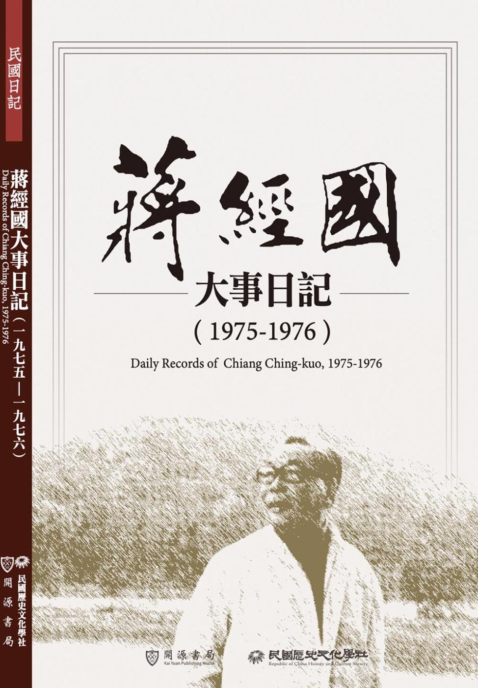 蔣經國大事日記(1975-1976)