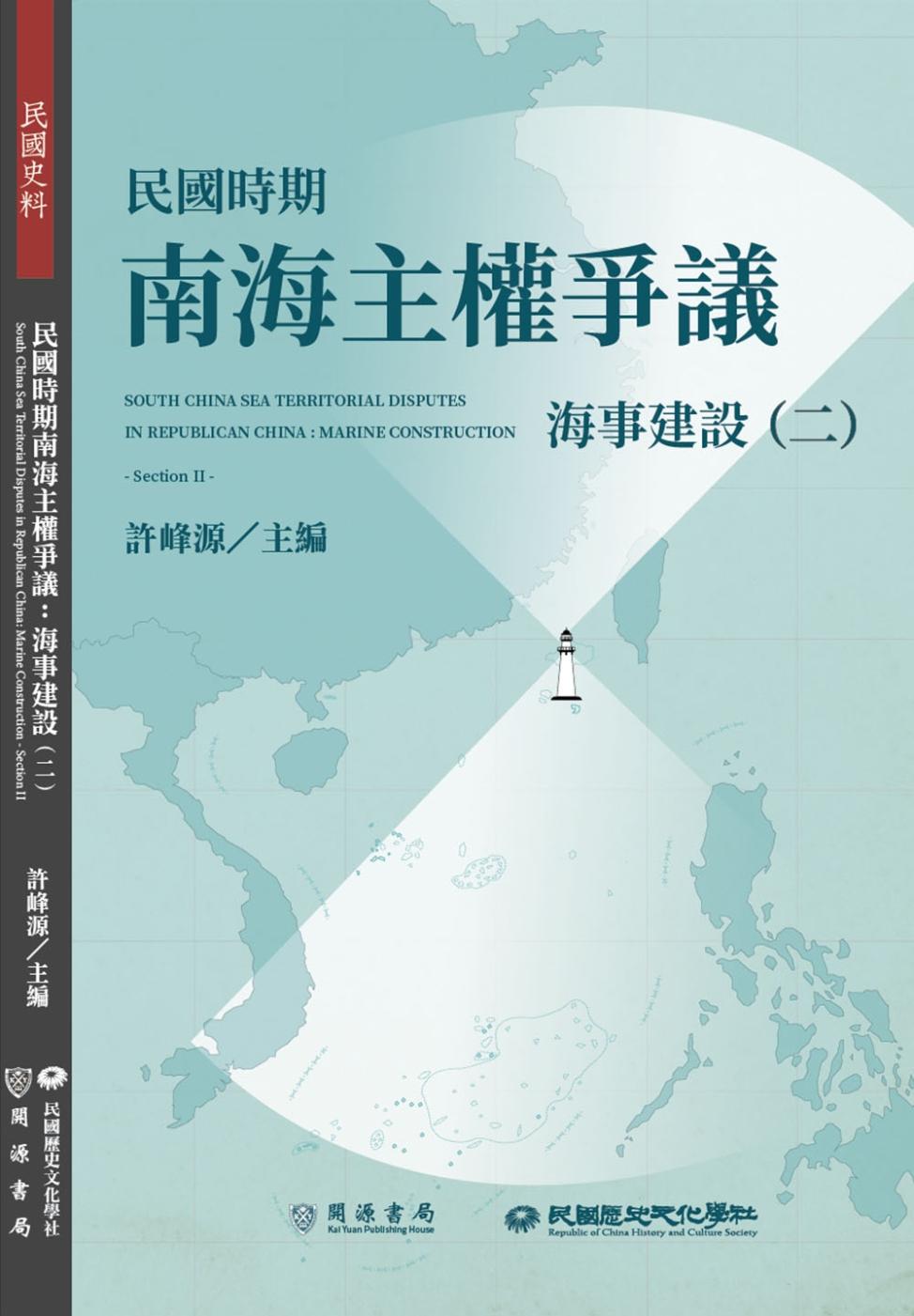 民國時期南海主權爭議:海事建設...
