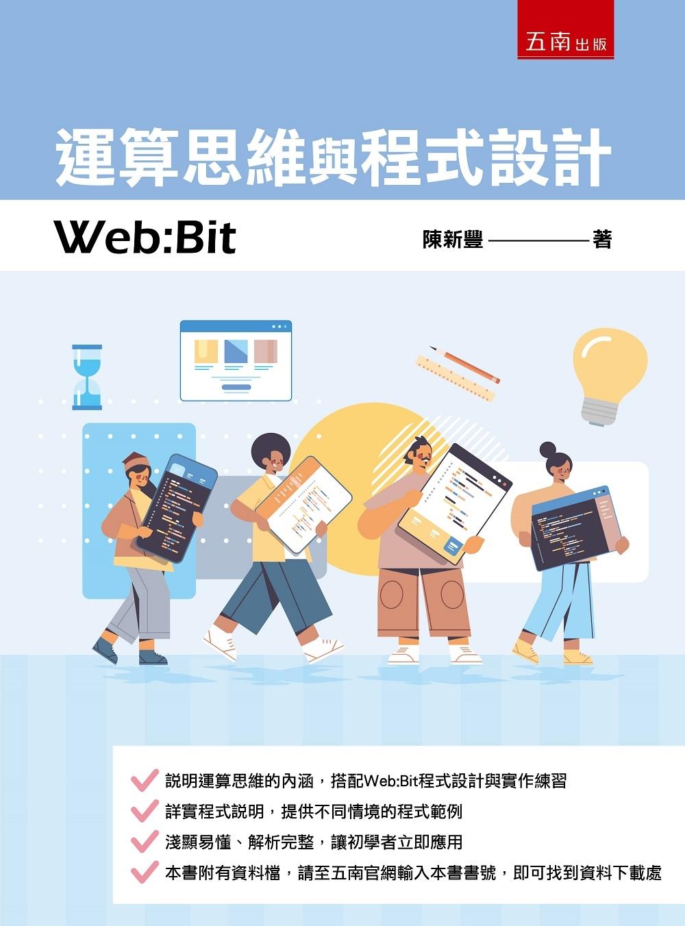 運算思維與程式設計:Web:B...