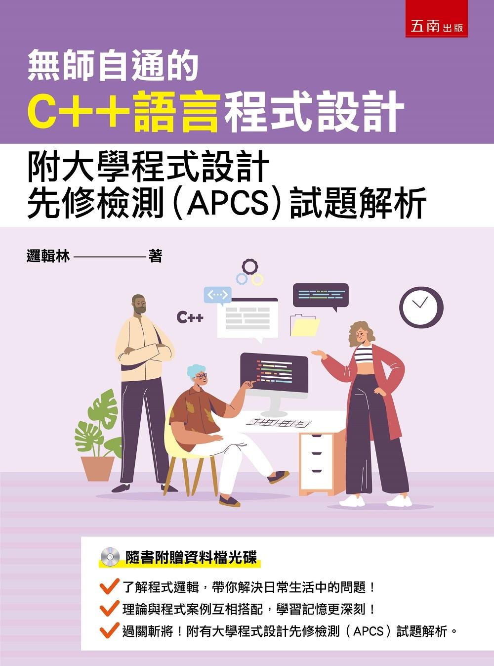 無師自通的C++語言程式設計:...