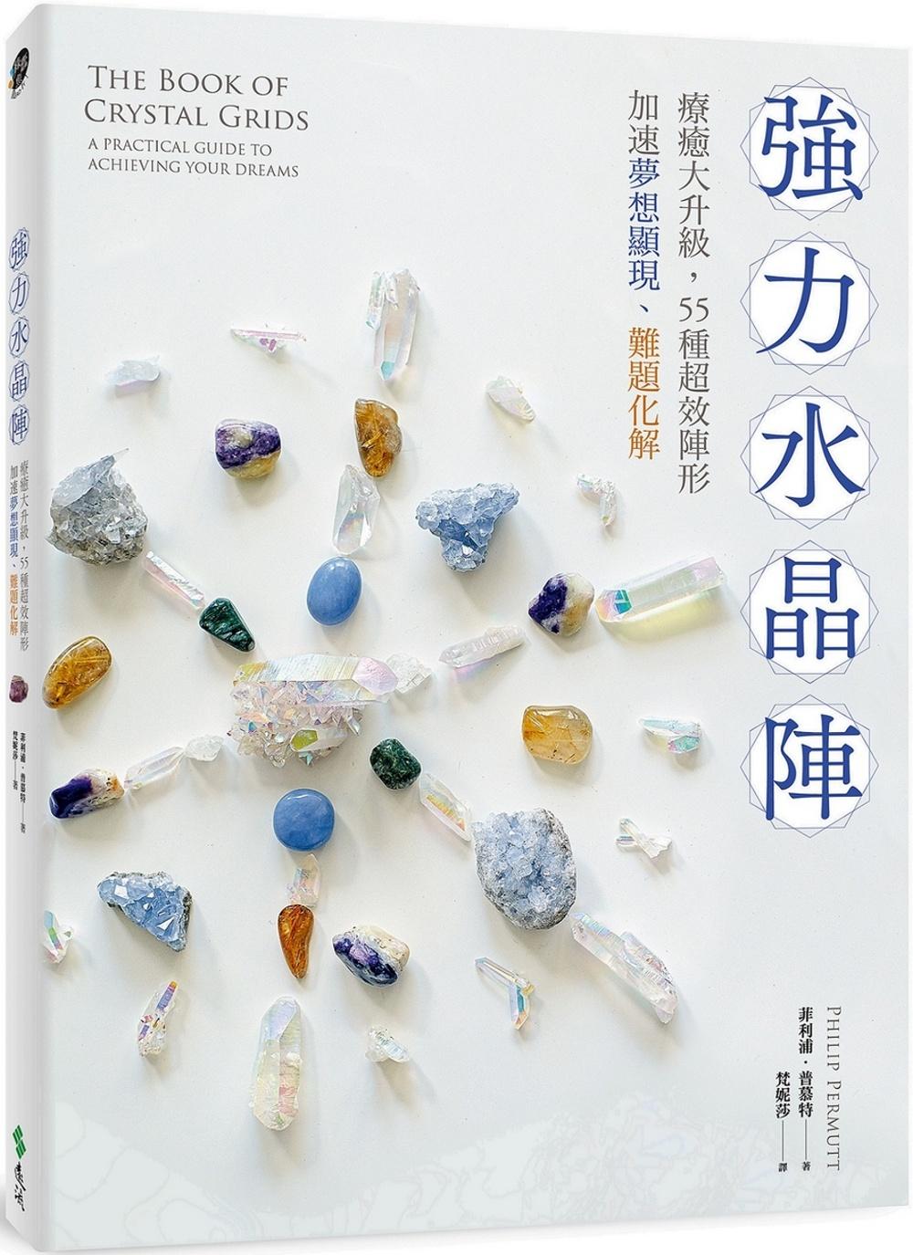 強力水晶陣:療癒大升級,55種...