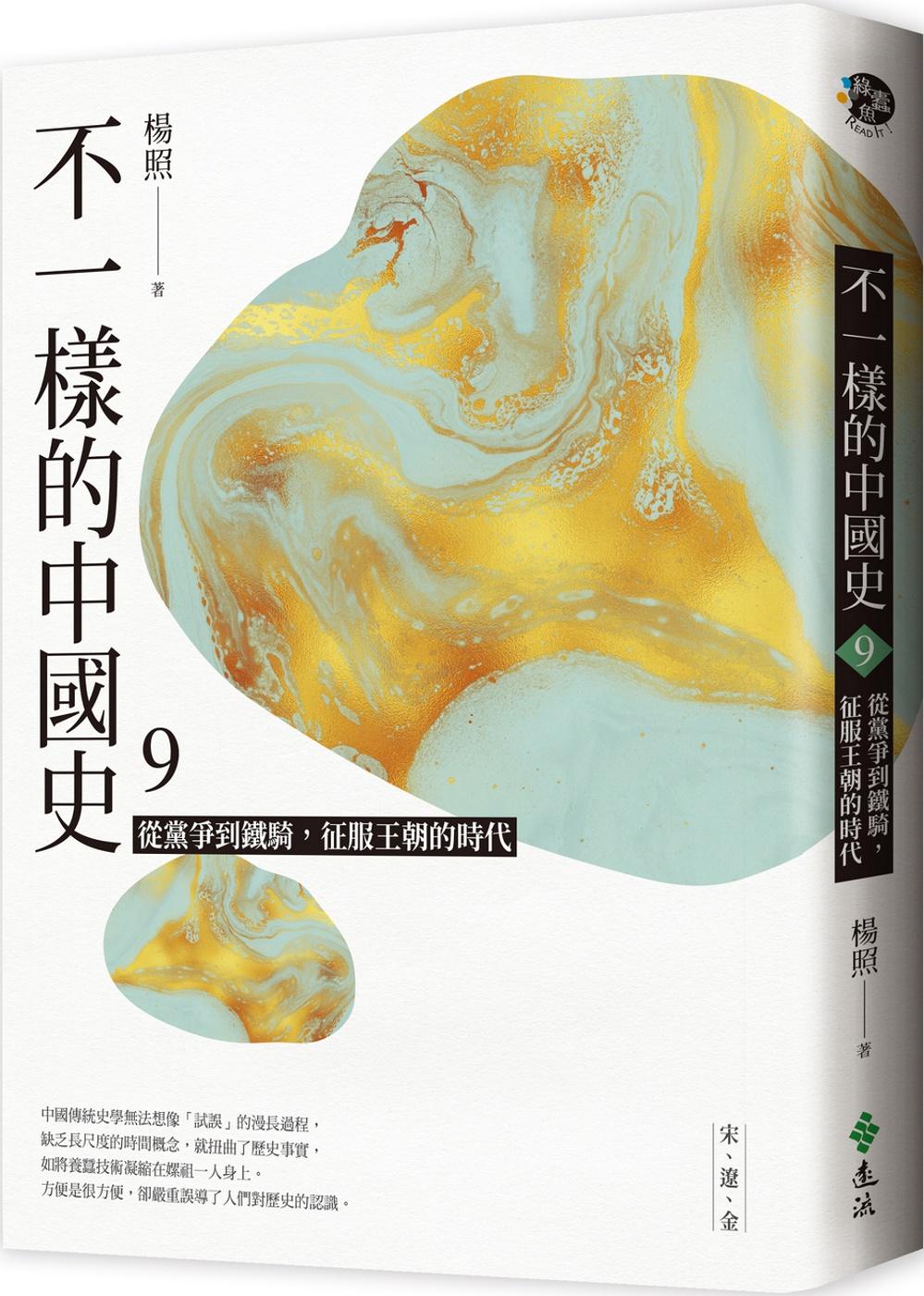 不一樣的中國史9:從黨爭到鐵騎,征服王朝的時代──宋、遼、金