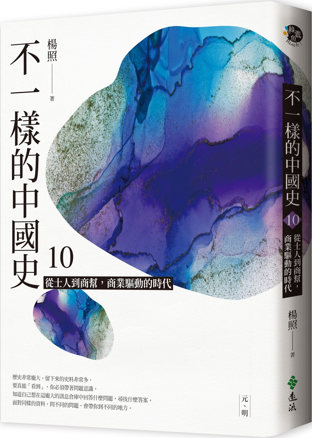 不一樣的中國史10:從士人到商幫,商業驅動的時代──元、明