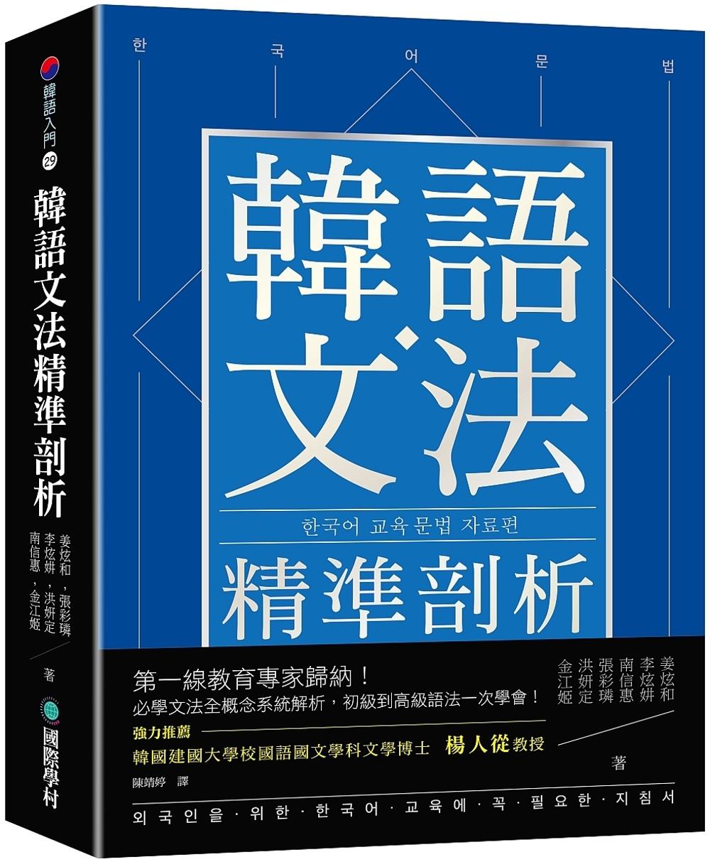 韓語文法精準剖析 :第一線教育...