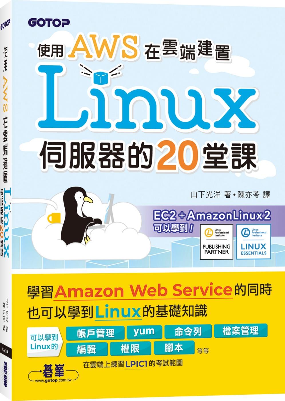使用AWS在雲端建置Linux...