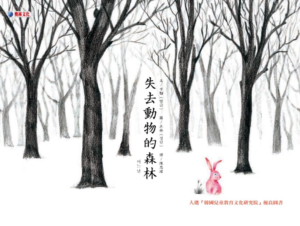 失去動物的森林
