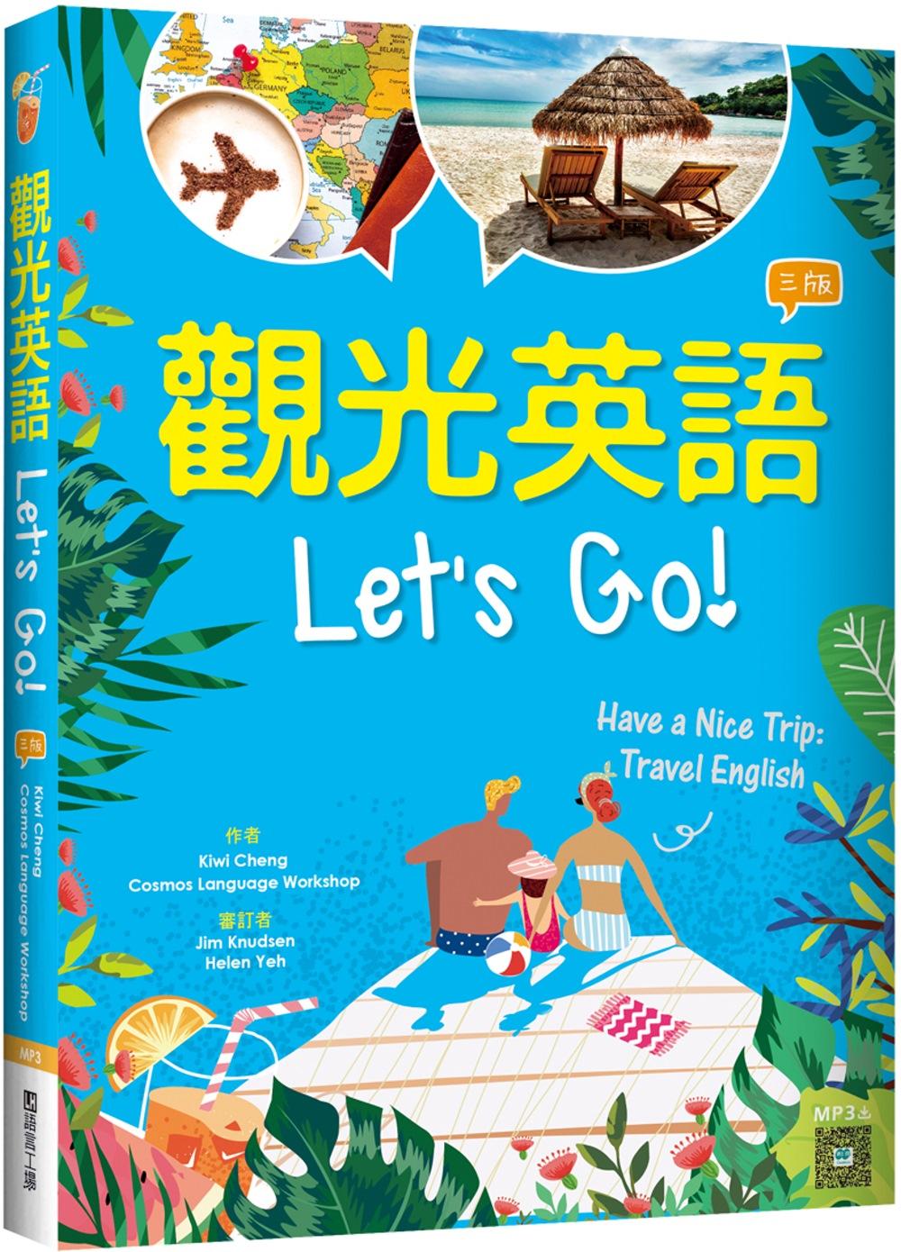 觀光英語Let's Go!【三...