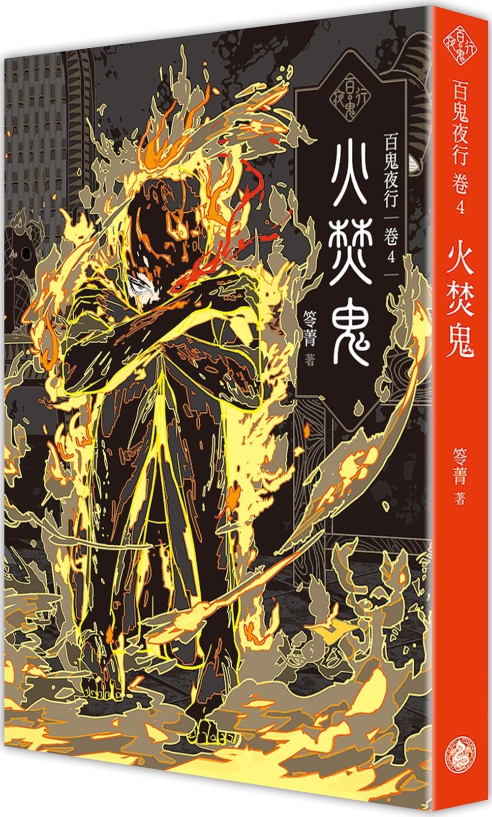 百鬼夜行卷4:火焚鬼