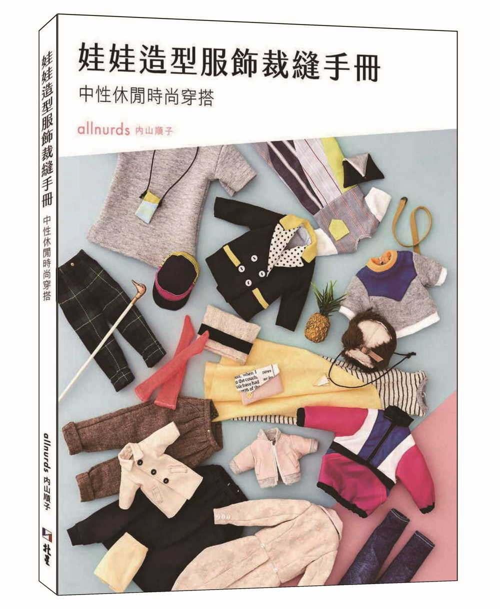 娃娃造型服飾裁縫手冊:中性休閒時尚穿搭