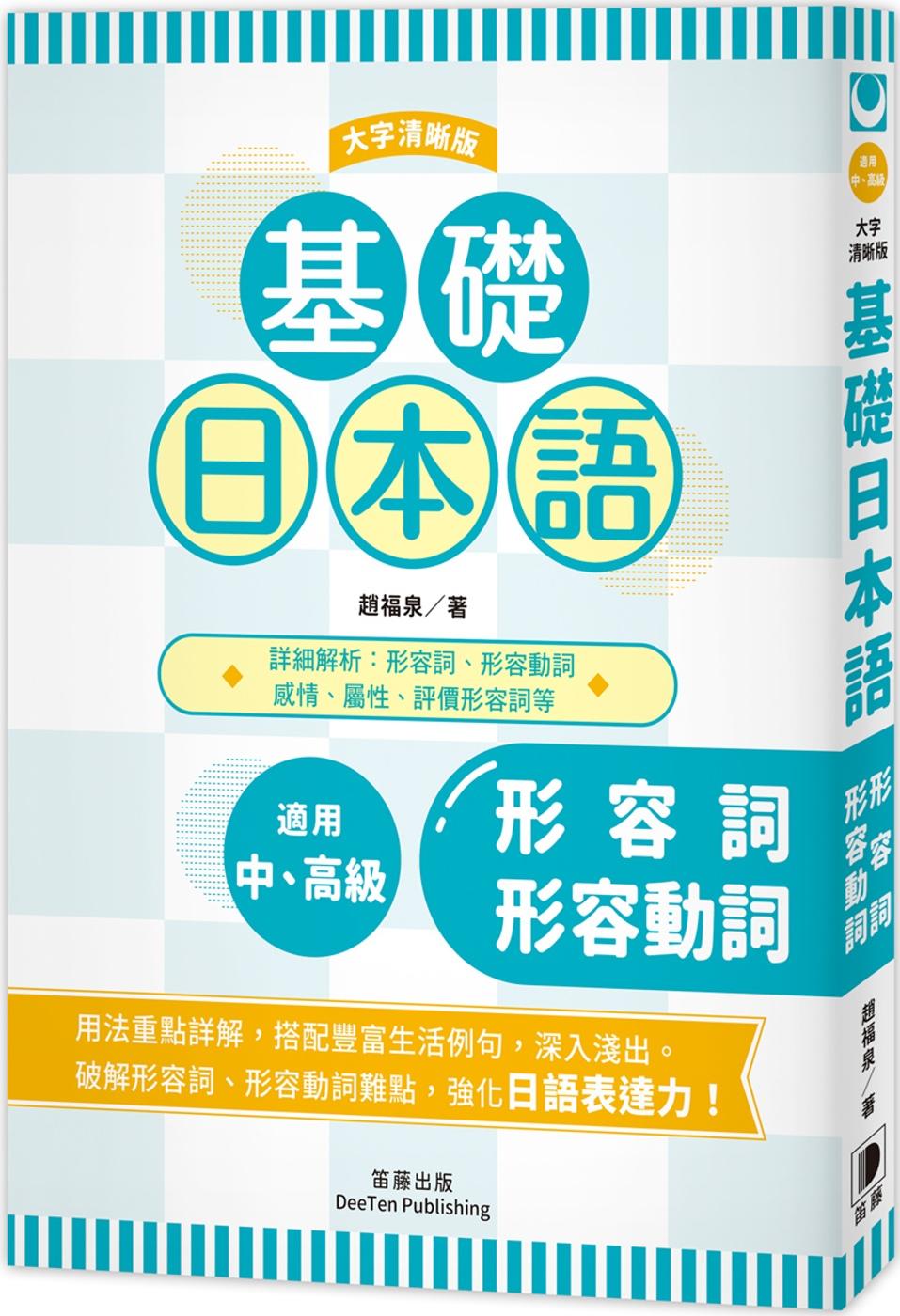 基礎日本語形容詞·形容動詞 〈大字清晰版〉:破解助動詞難點,強化日語表達力!