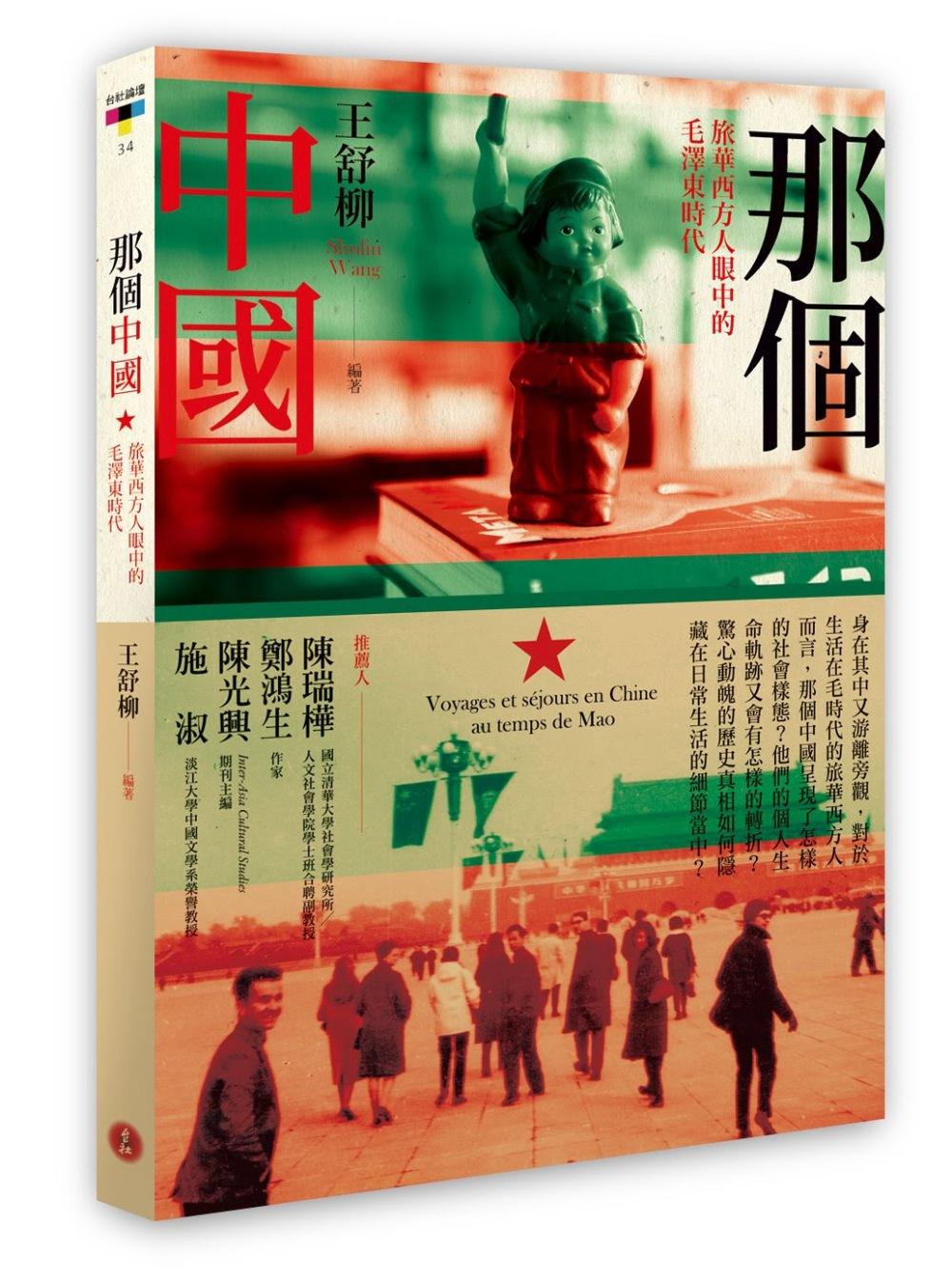 那個中國:旅華西方人眼中的毛澤...
