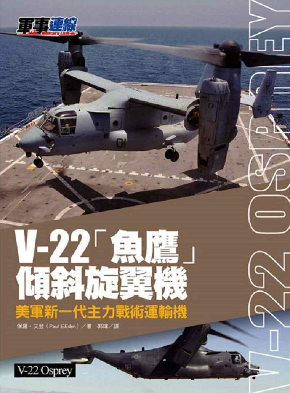V-22「魚鷹」傾斜旋翼機:美...