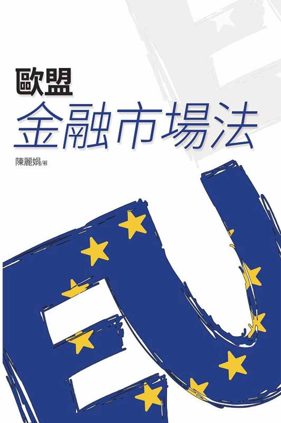 歐盟金融市場法