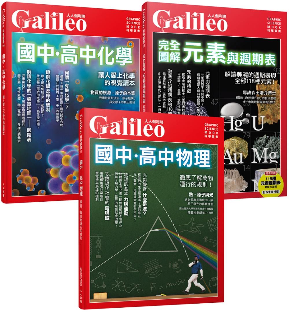 Galileo圖解理化套書:國...