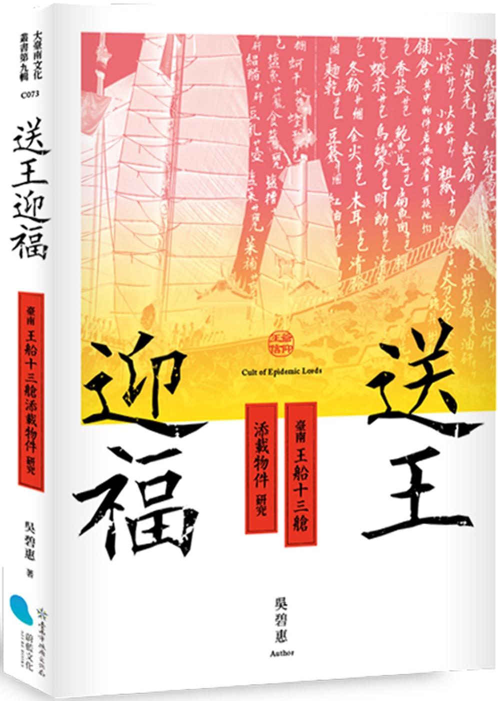 送王迎福:臺南王船十三艙添載物...
