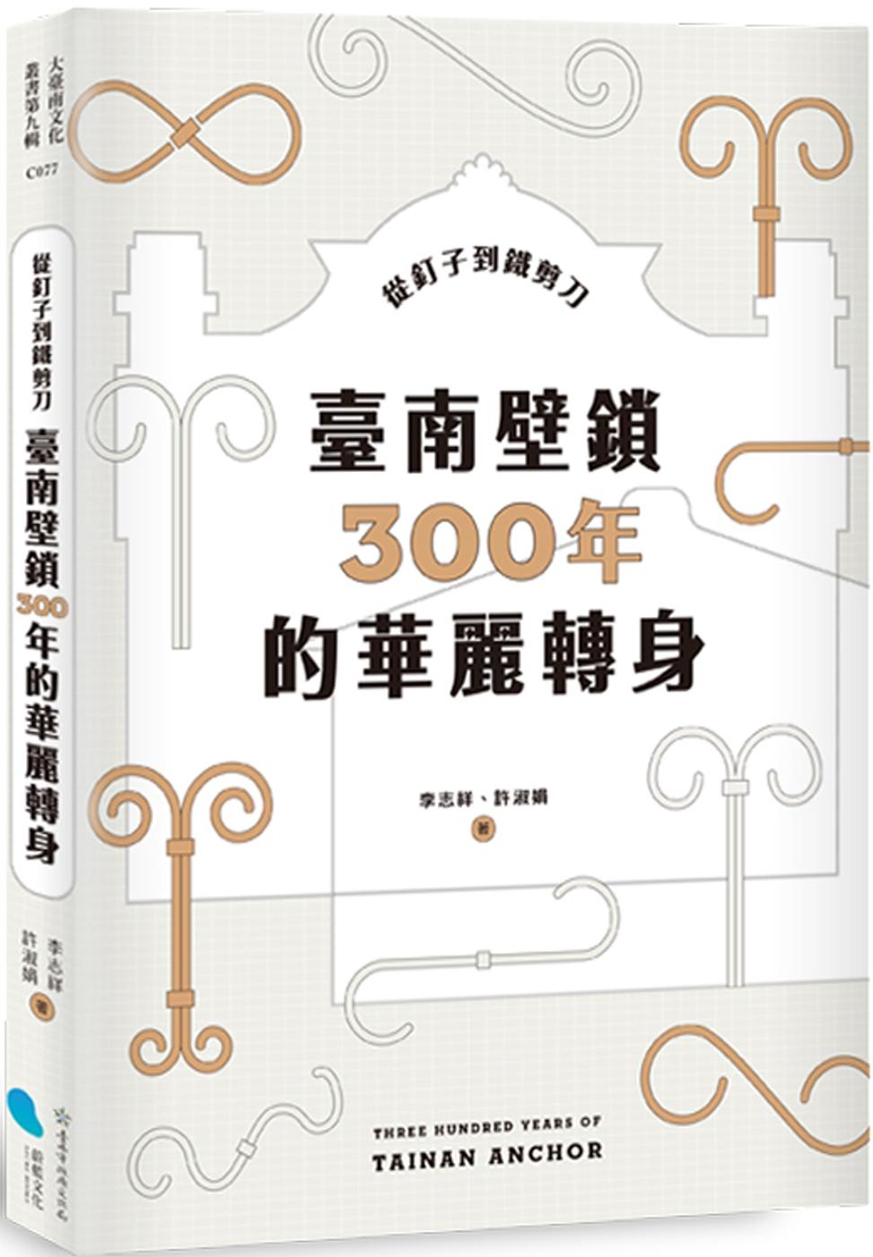 從釘子到鐵剪刀:臺南壁鎖300...