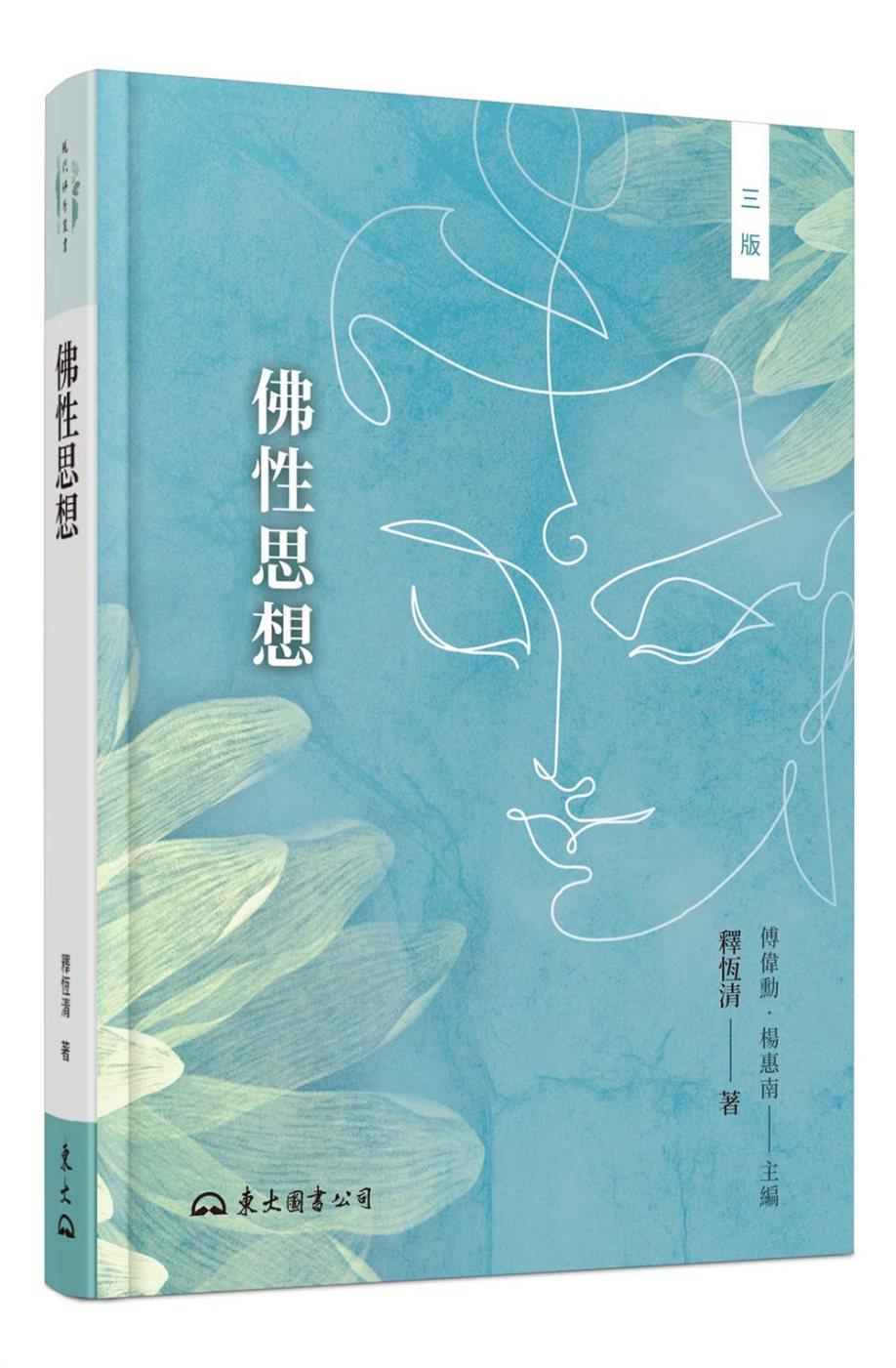 佛性思想(三版)