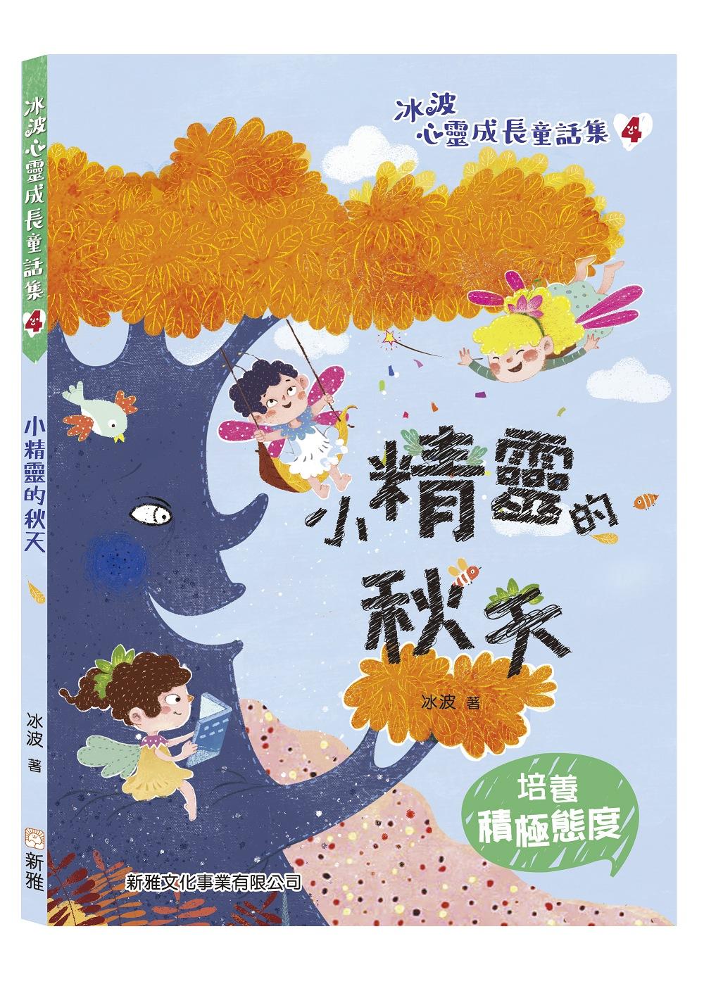 小精靈的秋天【冰波心靈成長童話...
