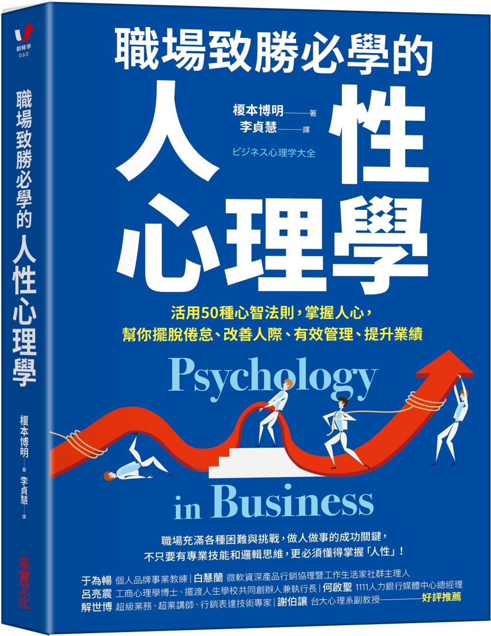 職場致勝必學的人性心理學:活用...