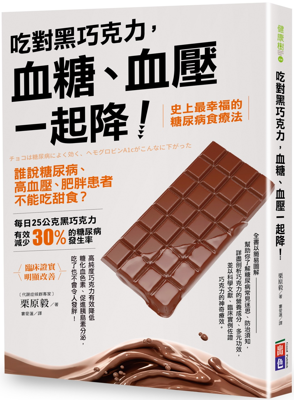吃對黑巧克力,血糖、血壓一起降...