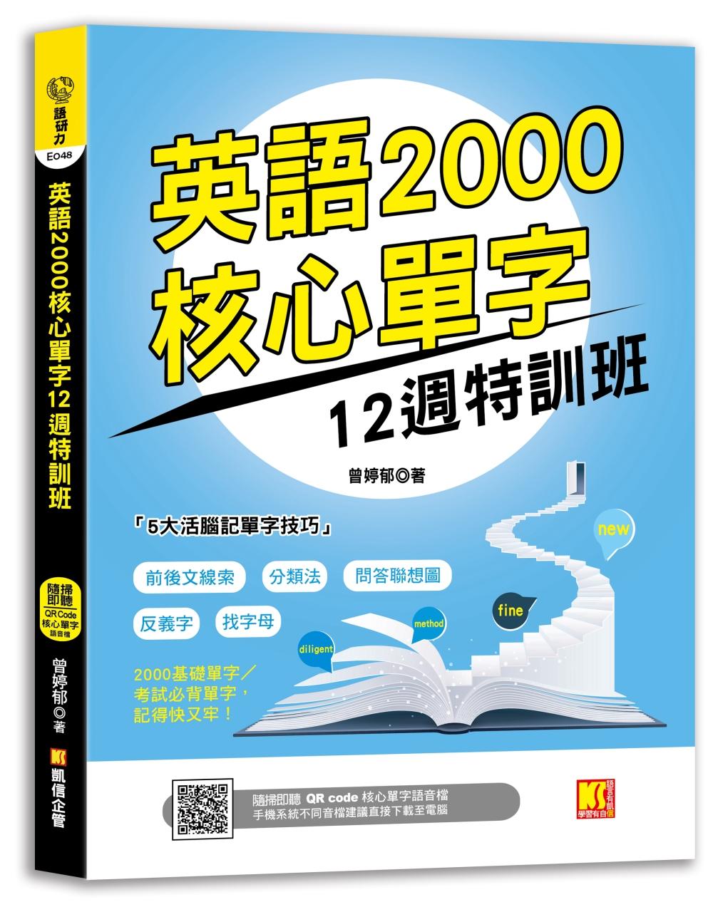 英語2000核心單字12週特訓...