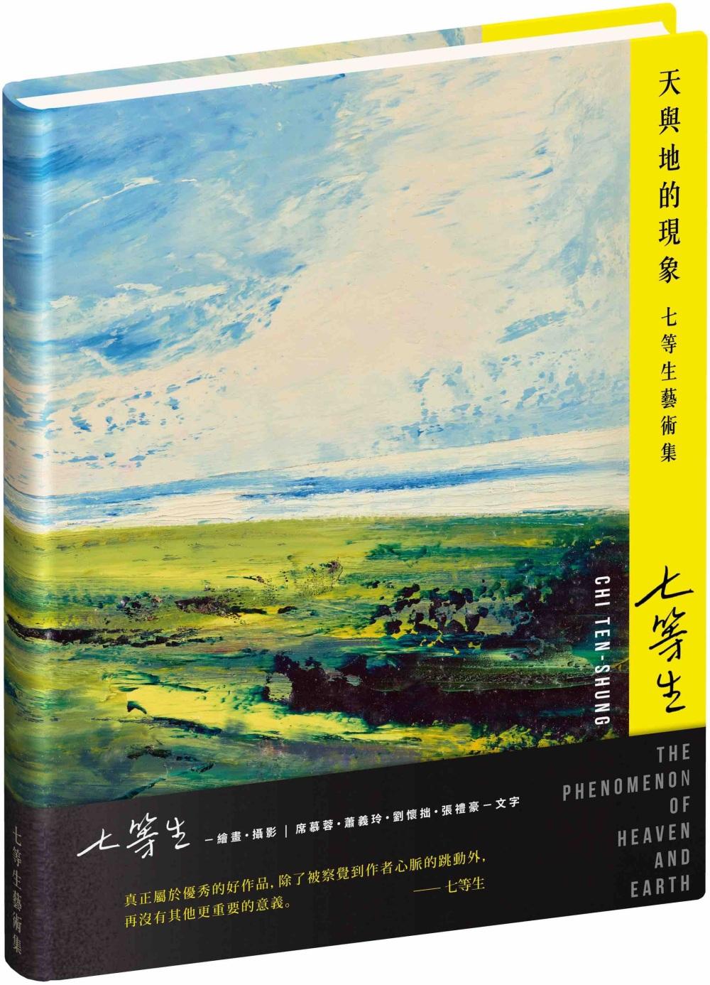 七等生藝術集:天與地的現象