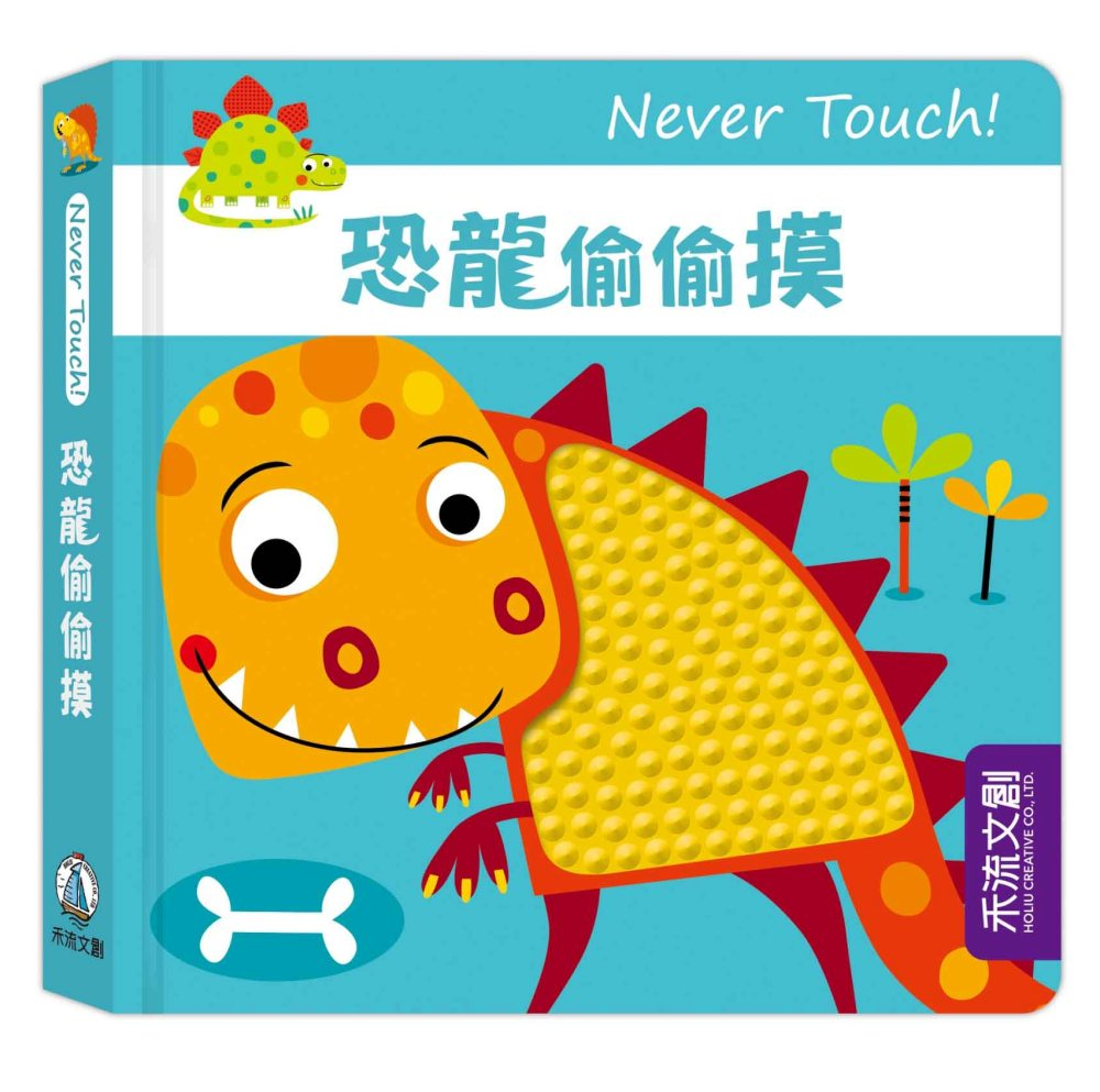 Never Touch!恐龍偷...