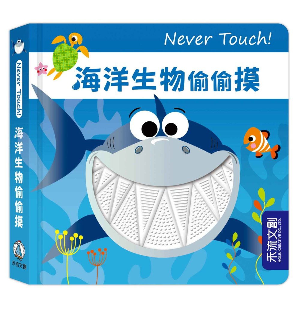 Never Touch!海洋生...
