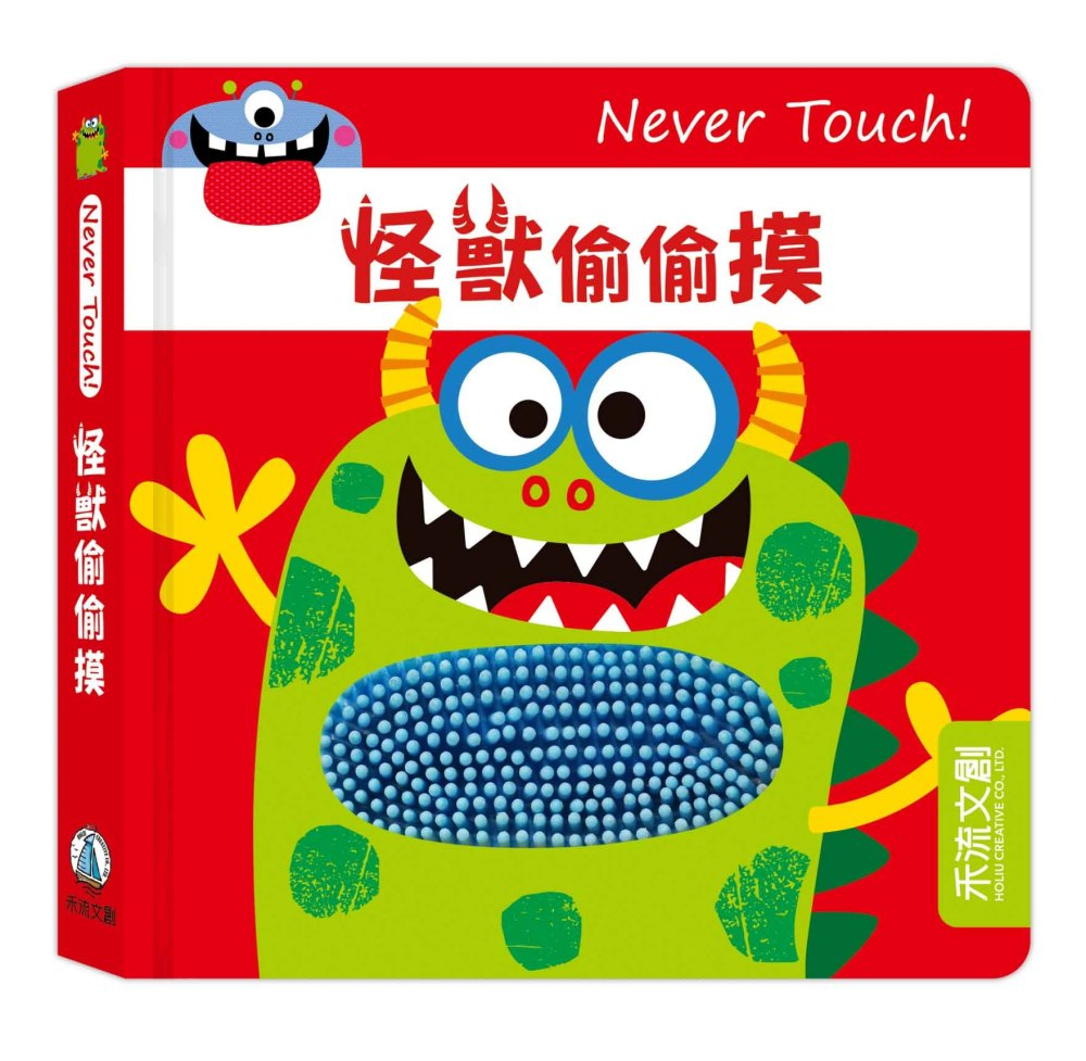 Never Touch!怪獸偷...
