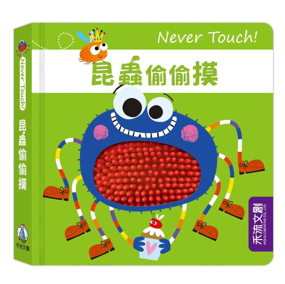 Never Touch!昆蟲偷...