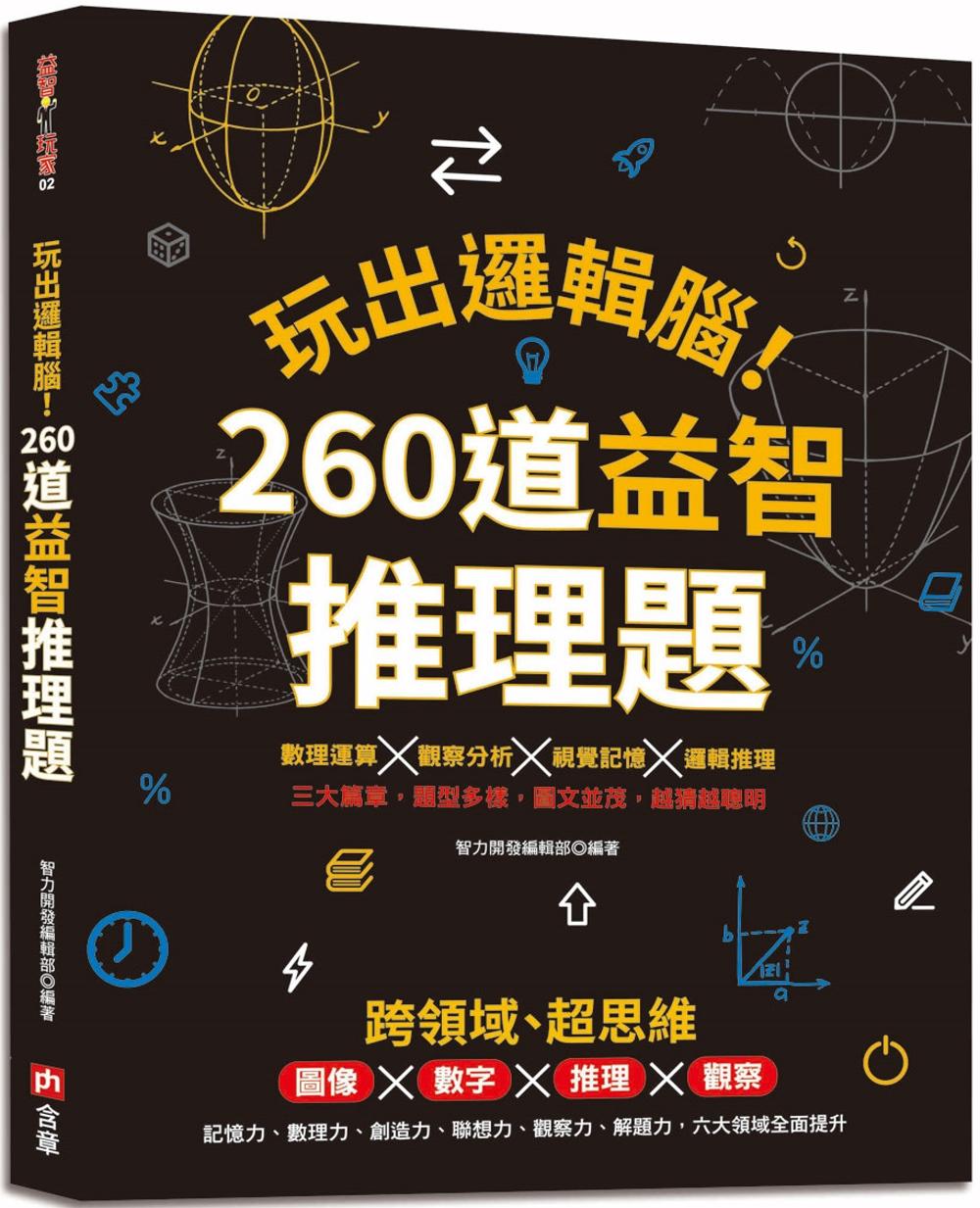 玩出邏輯腦!260道益智推理題:圖像×數字×推理×觀察,提升記憶力、數理力、創造力、聯想力、觀察力、解題力