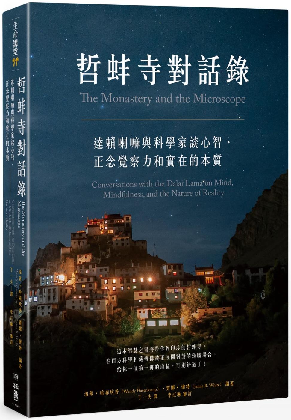 哲蚌寺對話錄:達賴喇嘛與科學家...