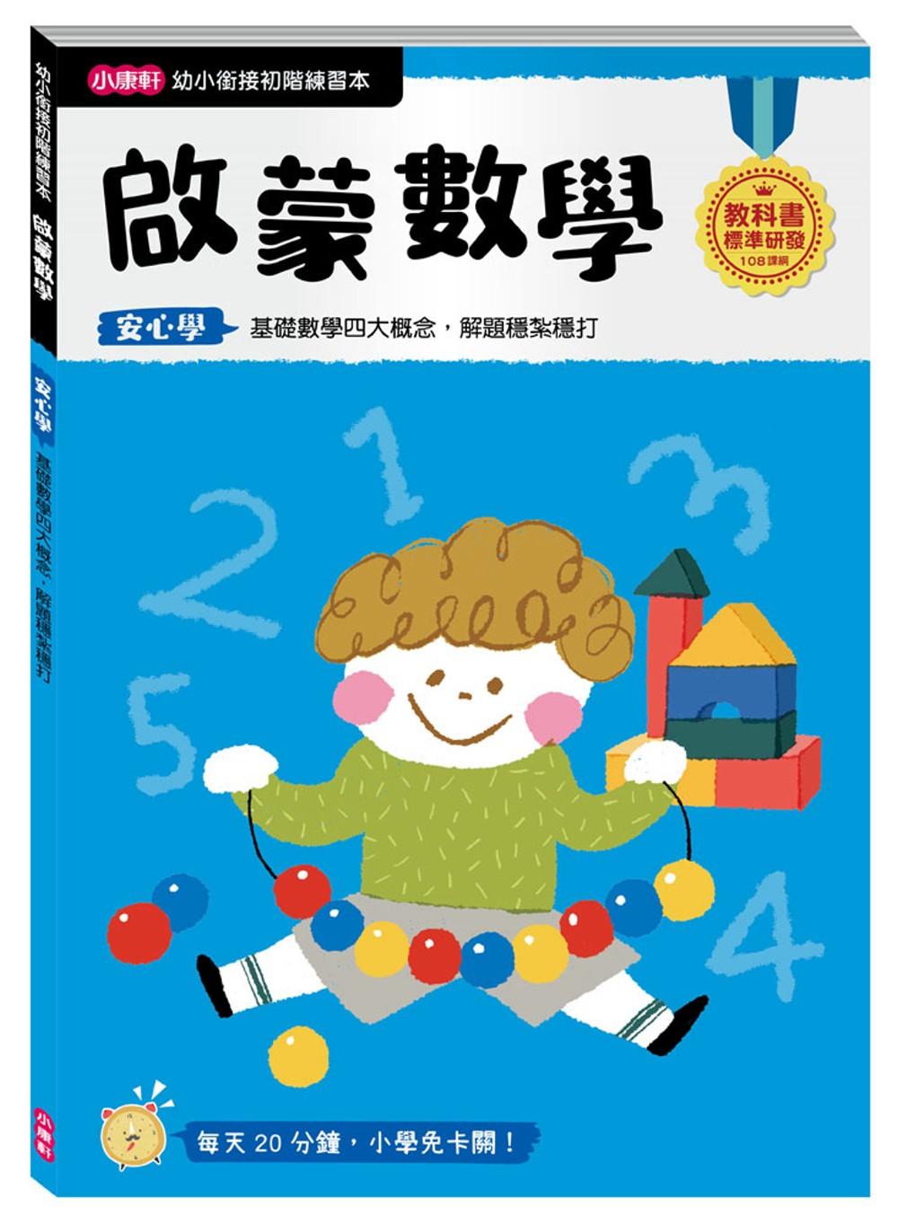 【幼小銜接初階練習本】啟蒙數學