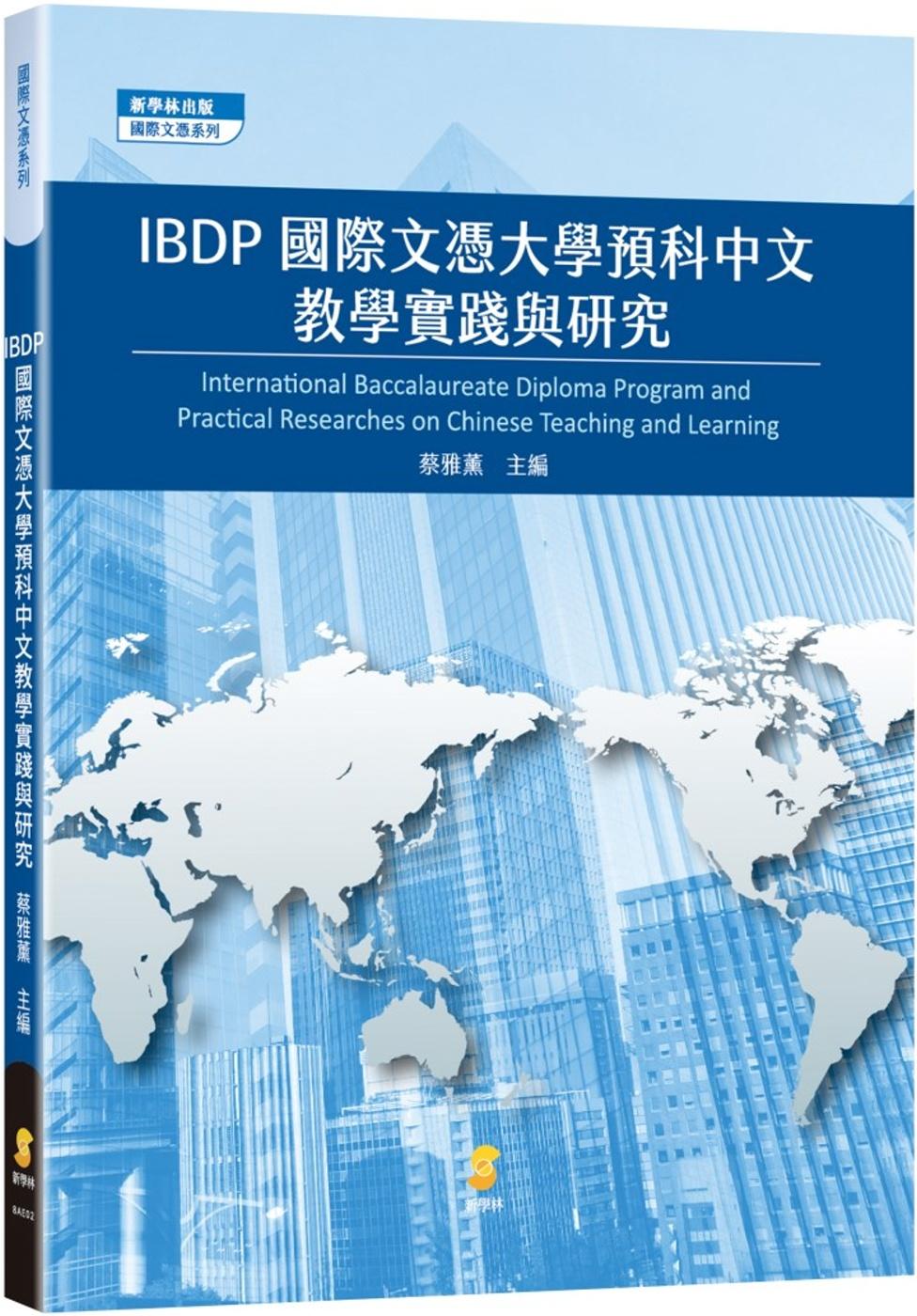 IBDP國際文憑大學預科中文教...