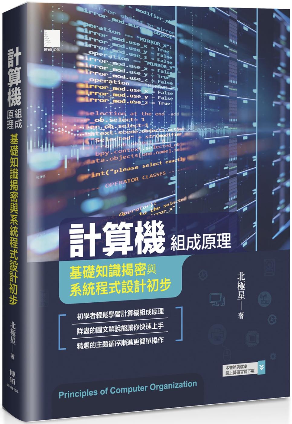 計算機組成原理:基礎知識揭密與...