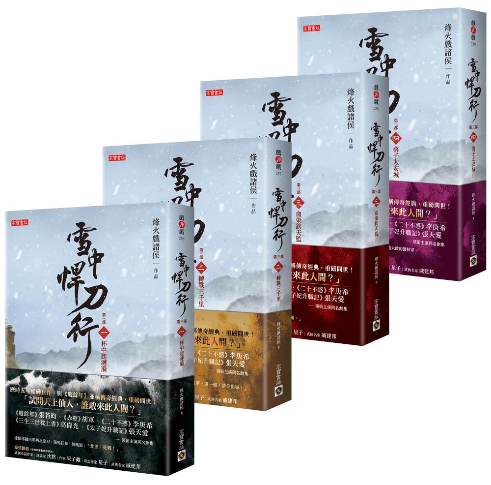 雪中悍刀行第三部【1-4套書】...