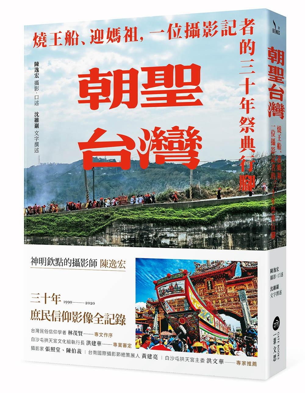 朝聖台灣:燒王船、迎媽祖,一位...