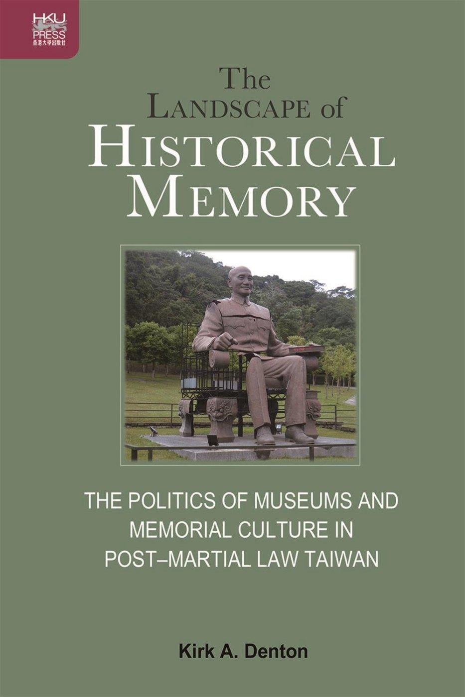 歷史記憶的景觀:戒嚴後的台灣博...