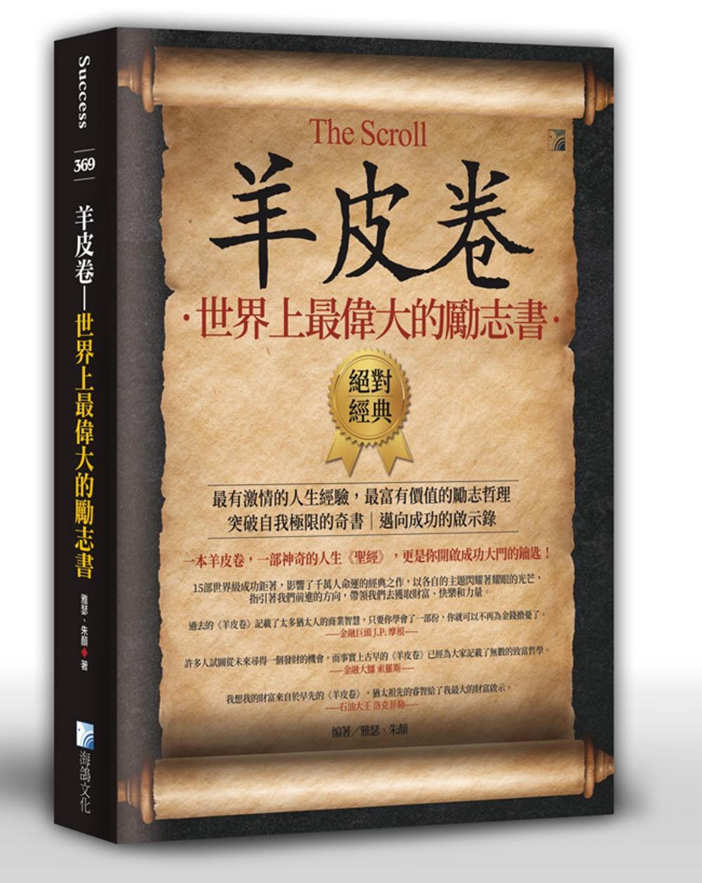 羊皮卷:世界上最偉大的勵志書
