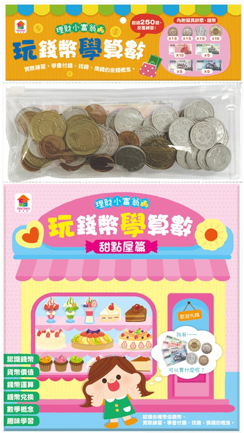 玩錢幣學算數:甜點屋篇(內含1...