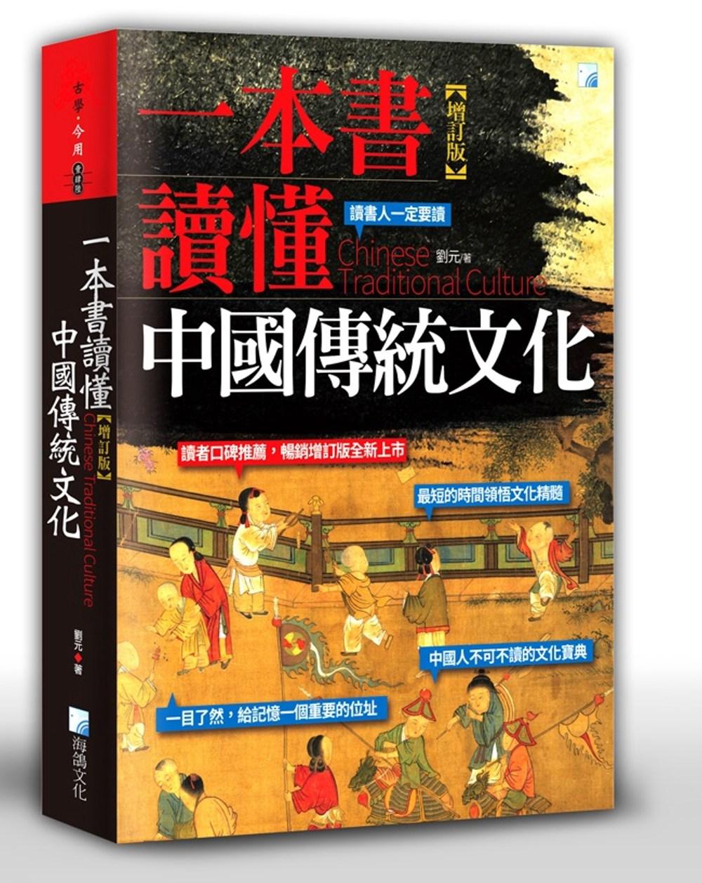 一本書讀懂中國傳統文化(增訂版...