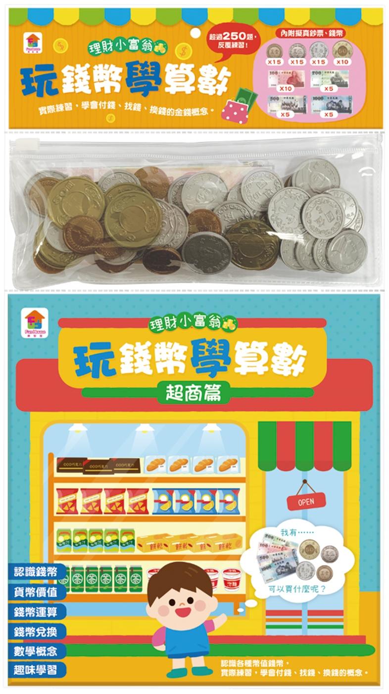玩錢幣學算數:超商篇(內含1本...