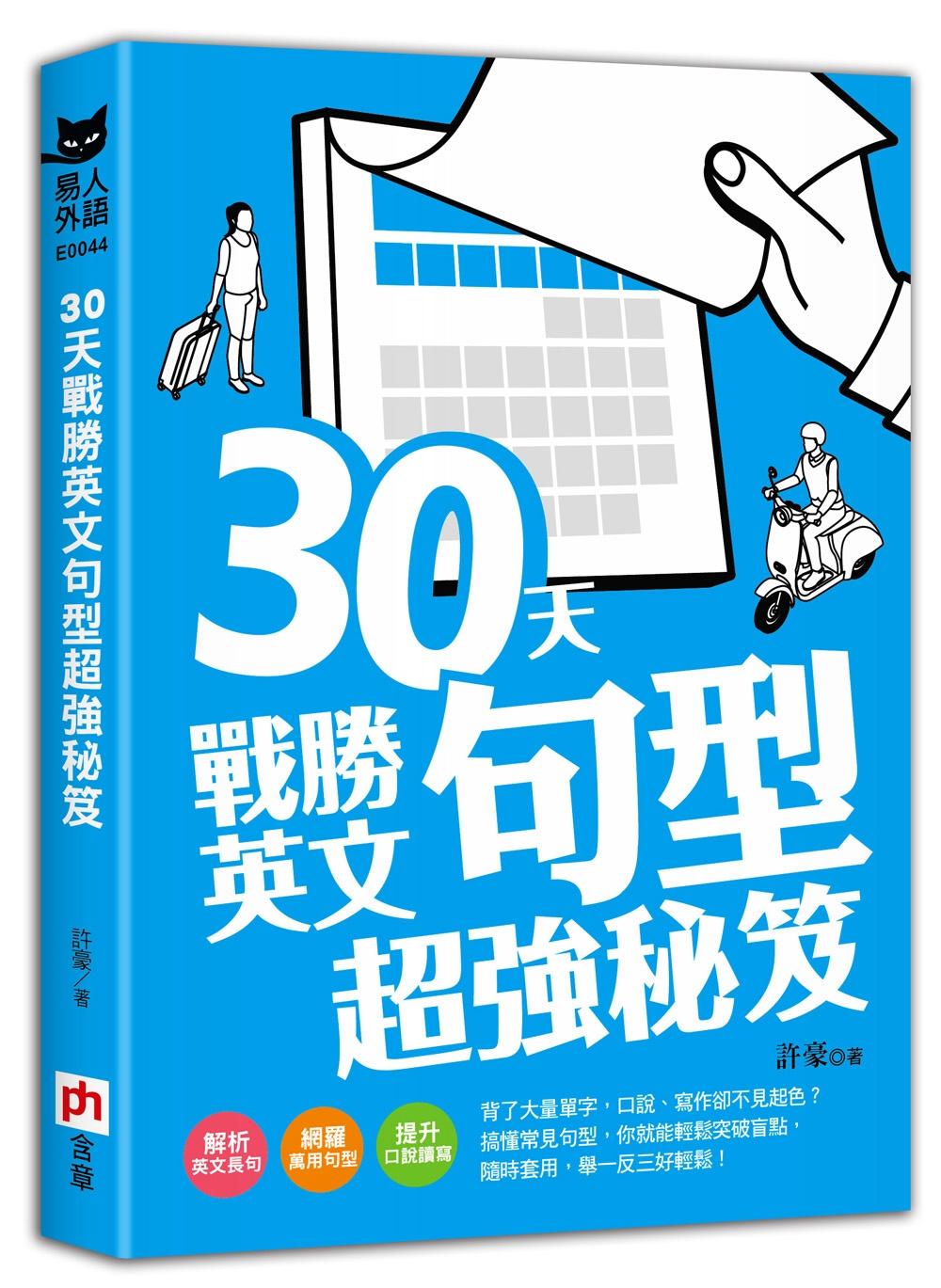 30天戰勝英文句型超強秘笈