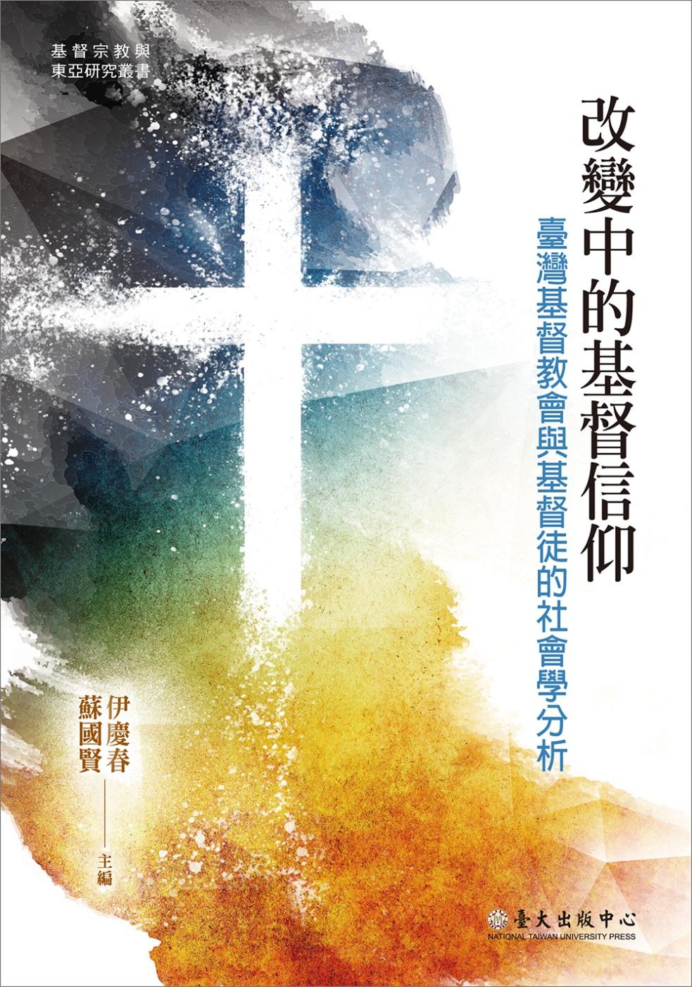 改變中的基督信仰:臺灣基督教會...