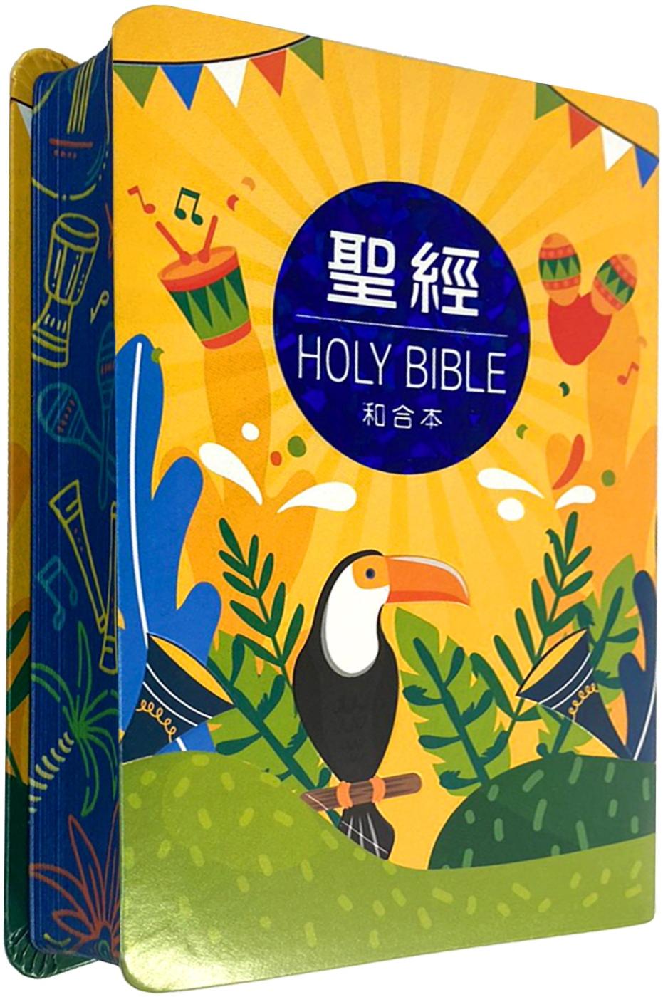 聖經:和合本(黃熱情紅字翻口彩...