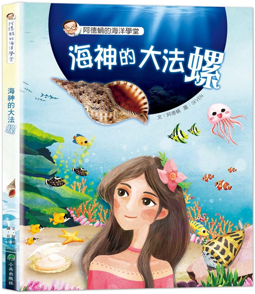 阿德蝸的海洋學堂:海神的大法螺